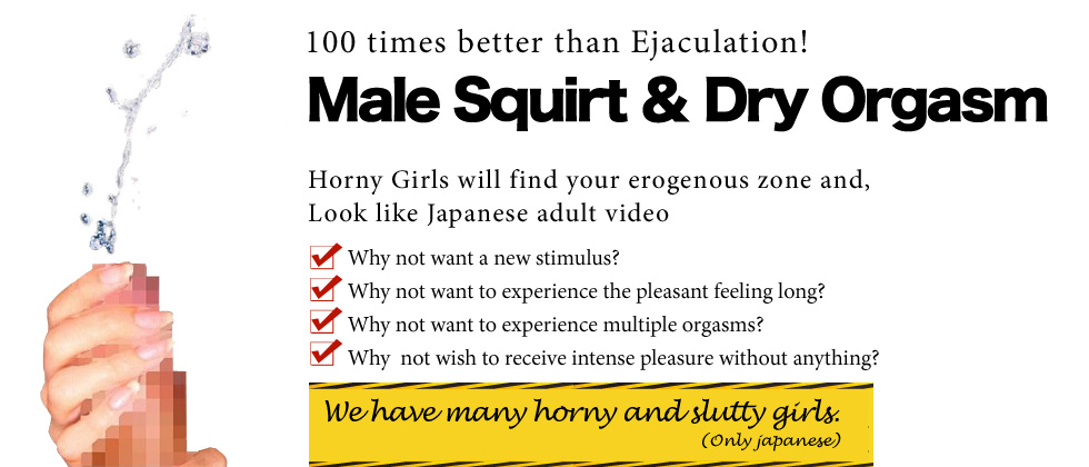 Japan Fetish Femdom Girls Club 100 times better than Ejaculation! Male Squirt & Dry Orgasm